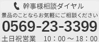 幹事様相談ダイヤル TEL:0120-792-136