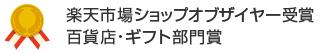 楽天市場ショップオブサイヤー受賞 百貨店・ギフト部門賞