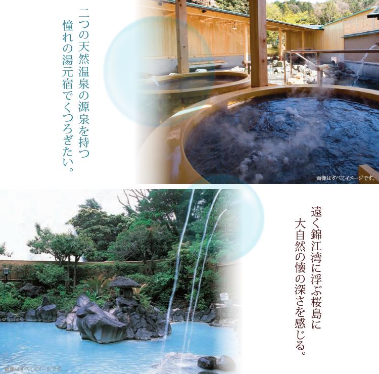 二つの天然温泉の源泉を持つ憧れの湯元宿でくつろぎたい。遠く錦江湾に浮かぶ桜島に大自然の懐の深さを感じる。