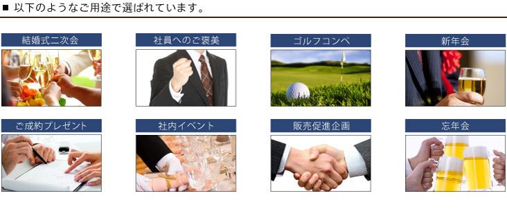 以下のようなご用途で選ばれています。結婚式二次会、社員へのご褒美、ゴルフコンペ、新年会、ご成約プレゼント、社内イベント、販売促進企画、忘年会