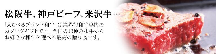 松阪牛、神戸ビーフ、米沢牛...「えらべるブランド和牛」は業界初和牛専門のカタログギフトです。全国の和牛からお好きな和牛を選べる最高の贈り物です。
