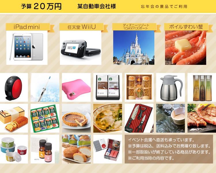 iPad mini、任天堂WiiU、ディズニーリゾート1DAYパスポート、ボイルずわい蟹、他