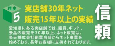実店舗30年ネット販売15年以上の実績愛知県にある実店舗では、雑貨、ギフト、景品の販売を30年以上、ネット販売は、楽天株式会社創業当時からネット事業を始めており、長年お客様に支持されております。
