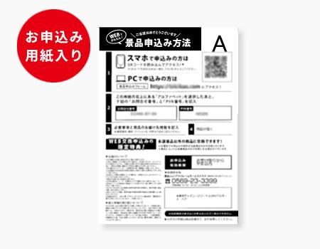 お申込み用紙の見本