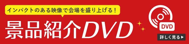 DVD付き景品セット
