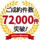 ご成約件数72000件突破!